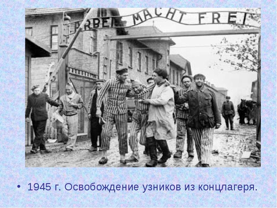 1945 г. Освобождение узников из концлагеря.