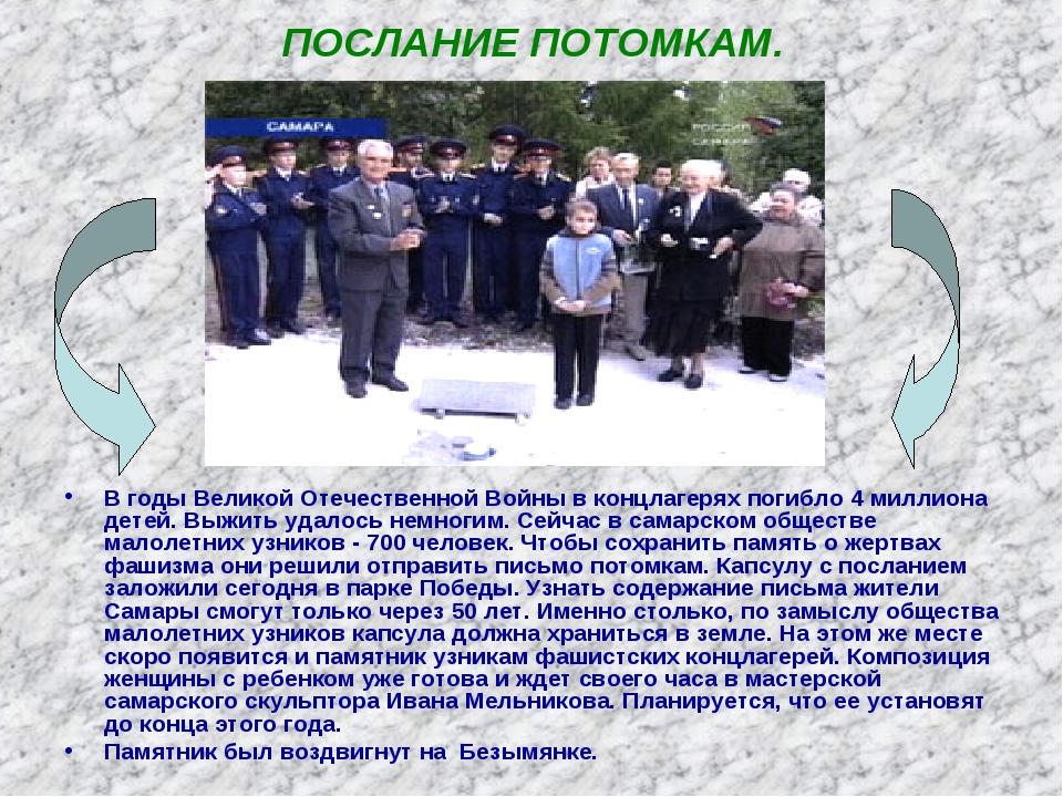 ПОСЛАНИЕ ПОТОМКАМ. В годы Великой Отечественной Войны в концлагерях погибло 4...