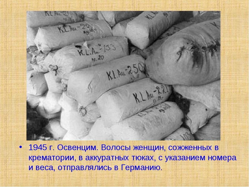 1945 г. Освенцим. Волосы женщин, сожженных в крематории, в аккуратных тюках,...
