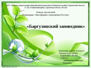 МОУ «Компрессорная средняя общеобразовательная школа Ртищевского района Сара