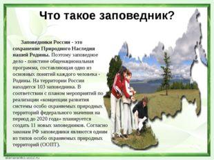 Что такое заповедник? Заповедники России - это сохранение Природного Наследия