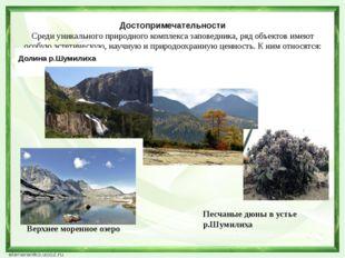 Достопримечательности Среди уникального природного комплекса заповедника, ряд