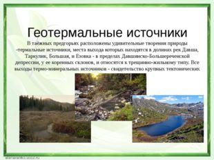 Геотермальные источники В таёжных предгорьях расположены удивительные творени