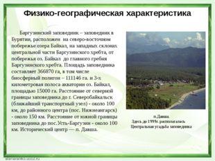 Физико-географическая характеристика Баргузинский заповедник – заповедник в Б