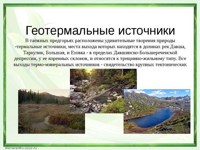 Геотермальные источники В таёжных предгорьях расположены удивительные творени...