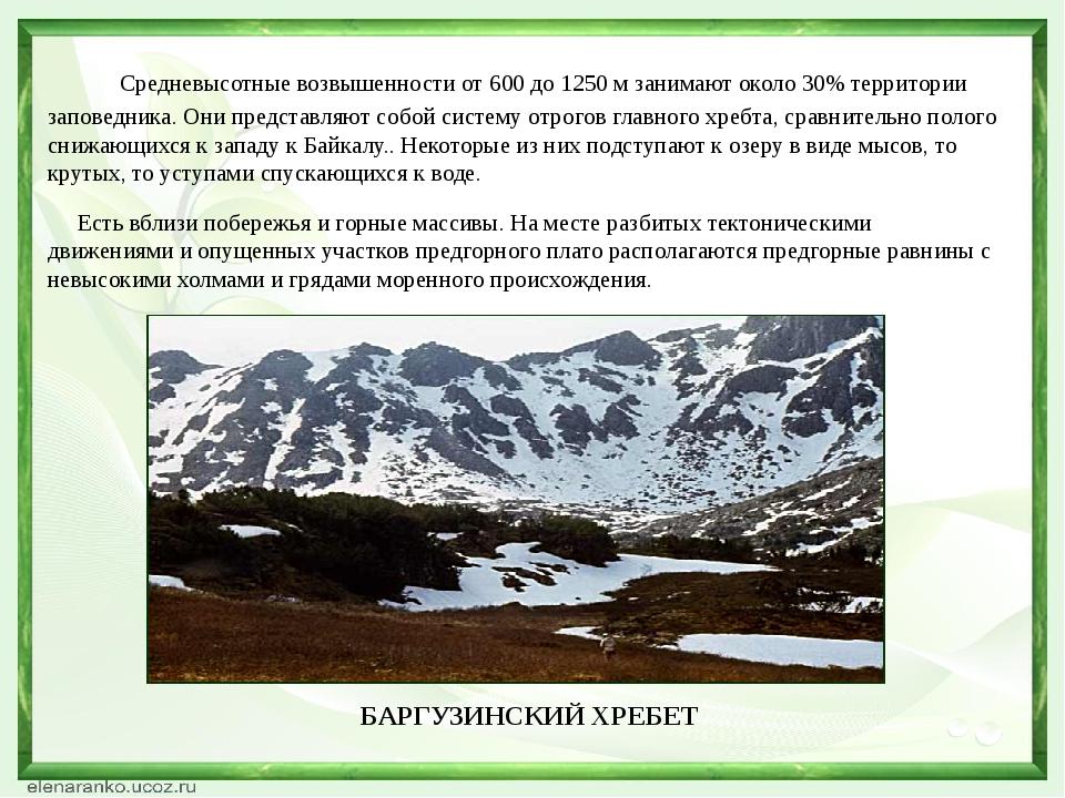 Средневысотные возвышенности от 600 до 1250 м занимают около 30% территории...