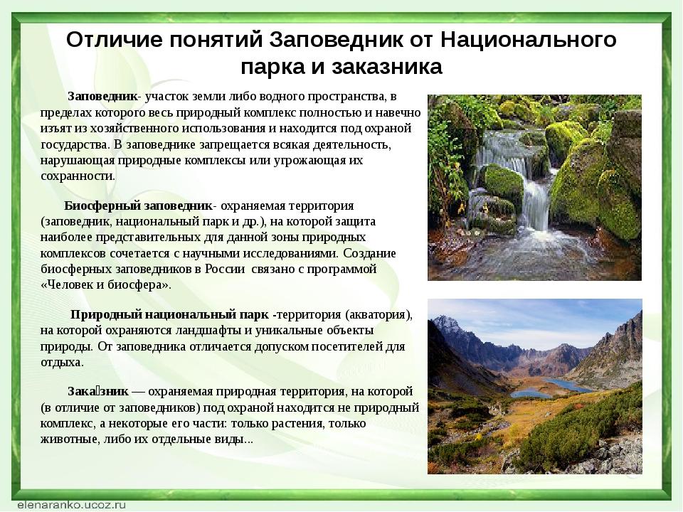 Отличие понятий Заповедник от Национального парка и заказника Заповедник- уча...