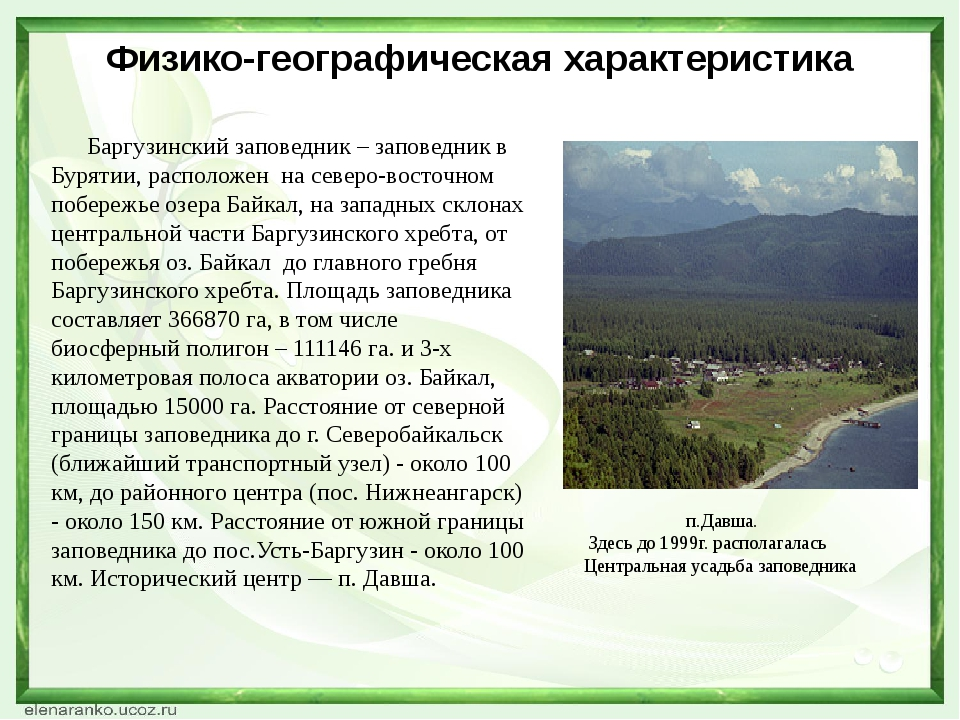 Физико-географическая характеристика Баргузинский заповедник – заповедник в Б...