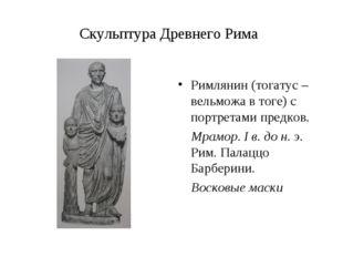 Скульптура Древнего Рима Римлянин (тогатус – вельможа в тоге) с портретами пр
