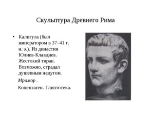 Скульптура Древнего Рима Калигула (был императором в 37–41 г. н. э.). Из дина