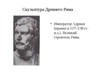 Скульптура Древнего Рима Император Адриан (правил в 117–138 гг. н.э.). Велики