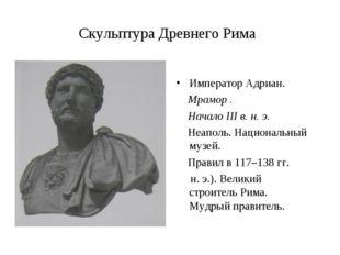 Скульптура Древнего Рима Император Адриан. Мрамор . Начало III в. н. э. Неапо