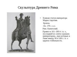 Скульптура Древнего Рима Конная статуя императора Марка Аврелия. Бронза. Ок.