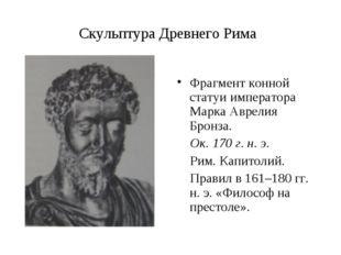 Скульптура Древнего Рима Фрагмент конной статуи императора Марка Аврелия Брон