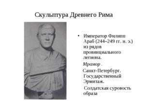 Скульптура Древнего Рима Император Филипп Араб (244–249 гг. н. э.) из рядов п