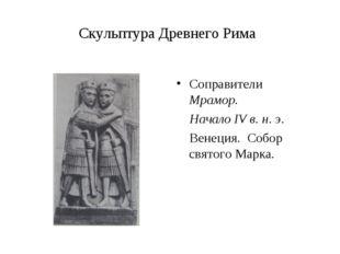 Скульптура Древнего Рима Соправители Мрамор. Начало IV в. н. э. Венеция. Собо