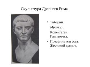 Скульптура Древнего Рима Тиберий. Мрамор . Копенгаген. Глиптотека. Преемник А