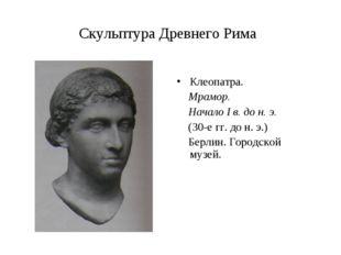 Скульптура Древнего Рима Клеопатра. Мрамор. Начало I в. до н. э. (30-е гг. до
