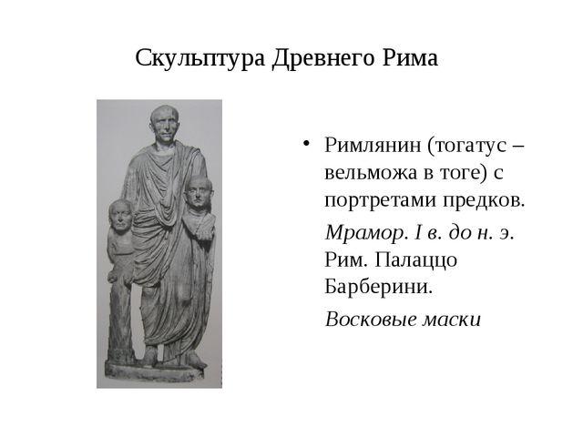 Скульптура Древнего Рима Римлянин (тогатус – вельможа в тоге) с портретами пр...