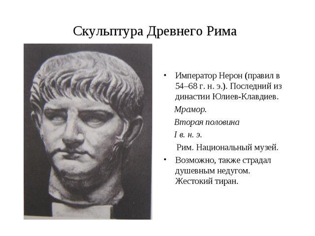 Скульптура Древнего Рима Император Нерон (правил в 54–68 г. н. э.). Последний...