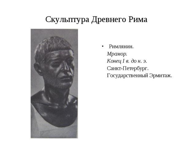 Скульптура Древнего Рима Римлянин. Мрамор. Конец I в. до н. э. Санкт-Петербур...