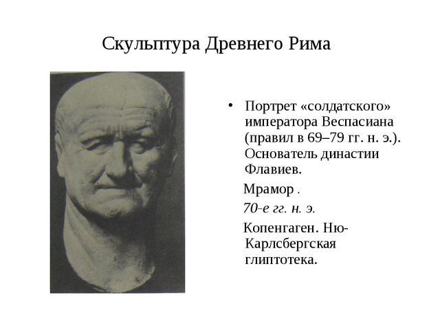 Скульптура Древнего Рима Портрет «солдатского» императора Веспасиана (правил...