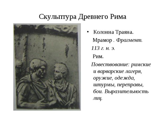 Скульптура Древнего Рима Колонна Траяна. Мрамор . Фрагмент. 113 г. н. э. Рим....