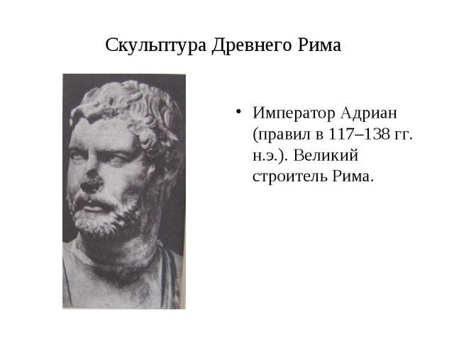 Скульптура Древнего Рима Император Адриан (правил в 117–138 гг. н.э.). Велики...