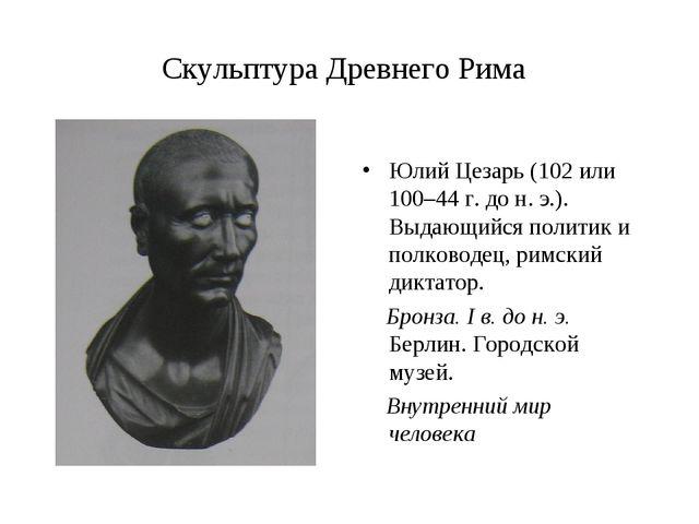 Скульптура Древнего Рима Юлий Цезарь (102 или 100–44 г. до н. э.). Выдающийся...