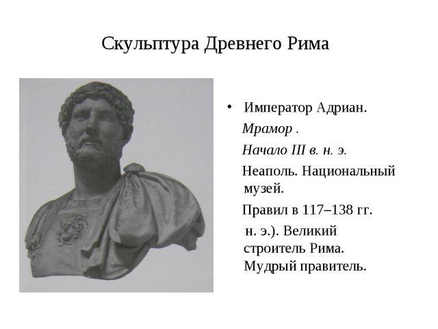 Скульптура Древнего Рима Император Адриан. Мрамор . Начало III в. н. э. Неапо...