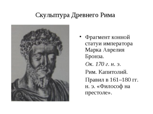 Скульптура Древнего Рима Фрагмент конной статуи императора Марка Аврелия Брон...