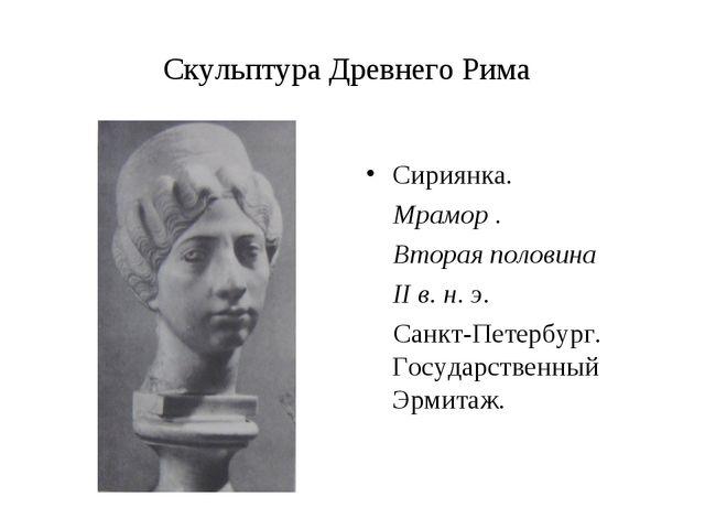 Скульптура Древнего Рима Сириянка. Мрамор . Вторая половина II в. н. э. Санкт...
