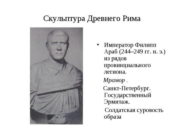 Скульптура Древнего Рима Император Филипп Араб (244–249 гг. н. э.) из рядов п...