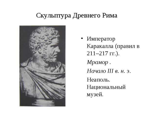 Скульптура Древнего Рима Император Каракалла (правил в 211–217 гг.). Мрамор ....
