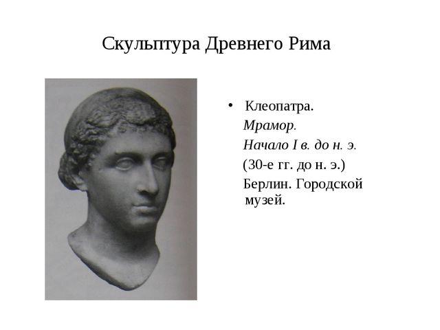 Скульптура Древнего Рима Клеопатра. Мрамор. Начало I в. до н. э. (30-е гг. до...