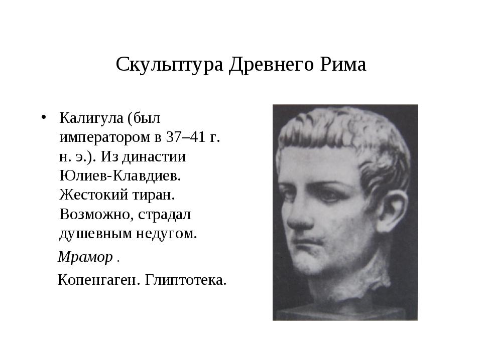 Скульптура Древнего Рима Калигула (был императором в 37–41 г. н. э.). Из дина...