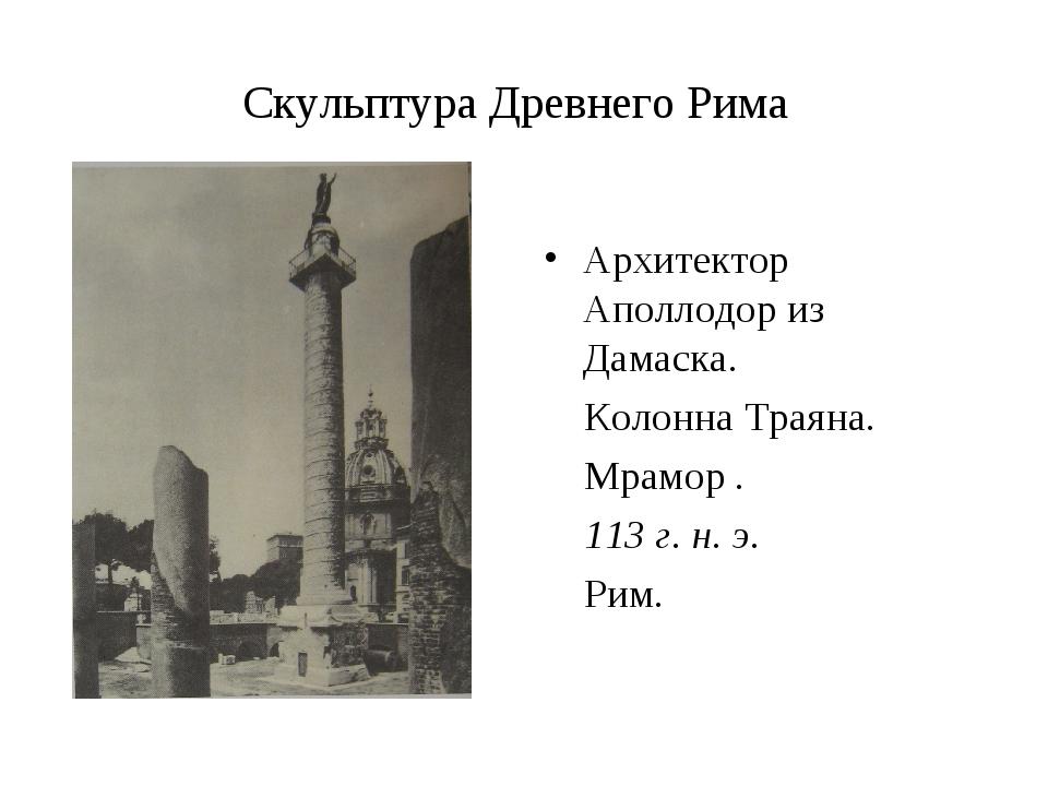 Скульптура Древнего Рима Архитектор Аполлодор из Дамаска. Колонна Траяна. Мра...