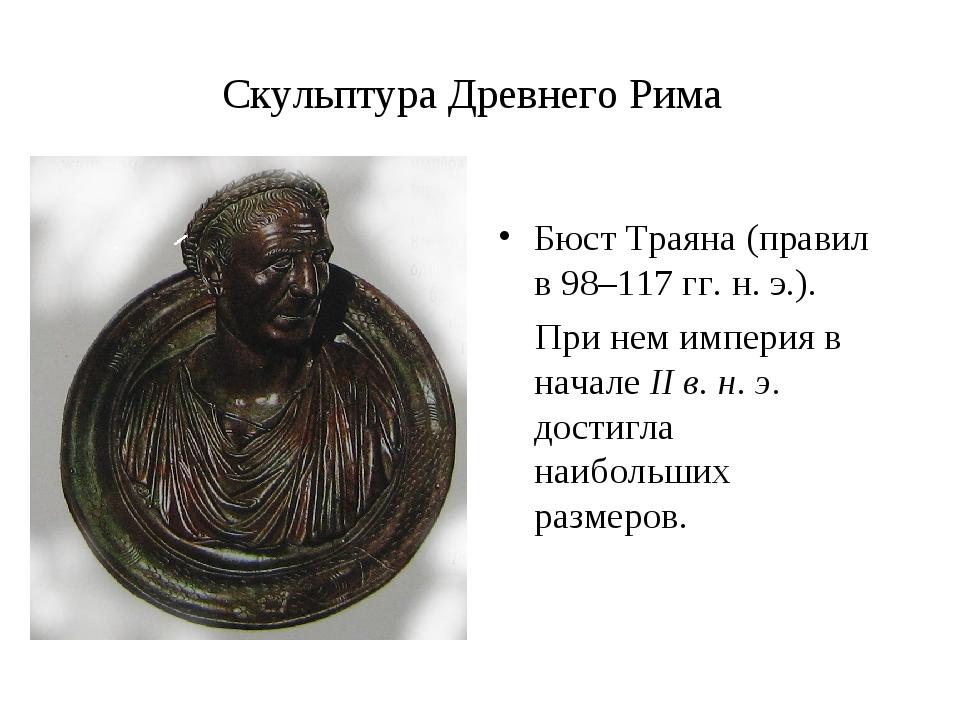 Скульптура Древнего Рима Бюст Траяна (правил в 98–117 гг. н. э.). При нем имп...