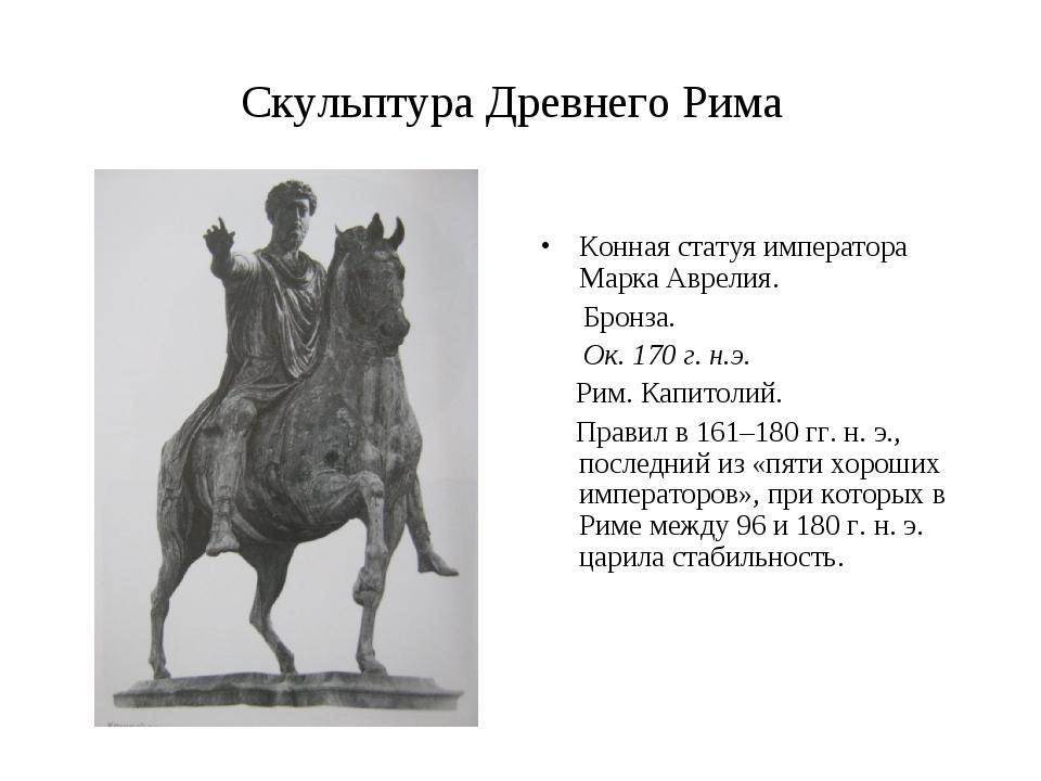 Скульптура Древнего Рима Конная статуя императора Марка Аврелия. Бронза. Ок....