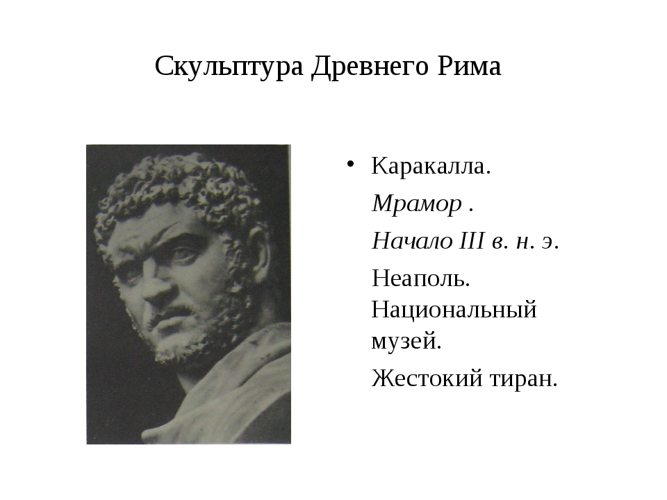 Скульптура Древнего Рима Каракалла. Мрамор . Начало III в. н. э. Неаполь. Нац...