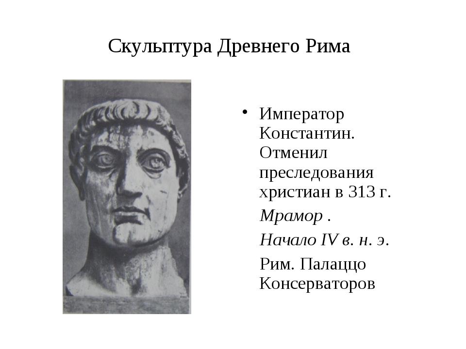 Скульптура Древнего Рима Император Константин. Отменил преследования христиан...