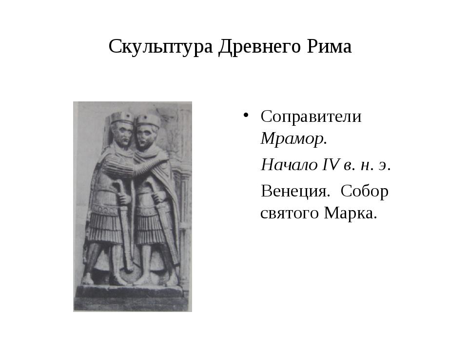 Скульптура Древнего Рима Соправители Мрамор. Начало IV в. н. э. Венеция. Собо...