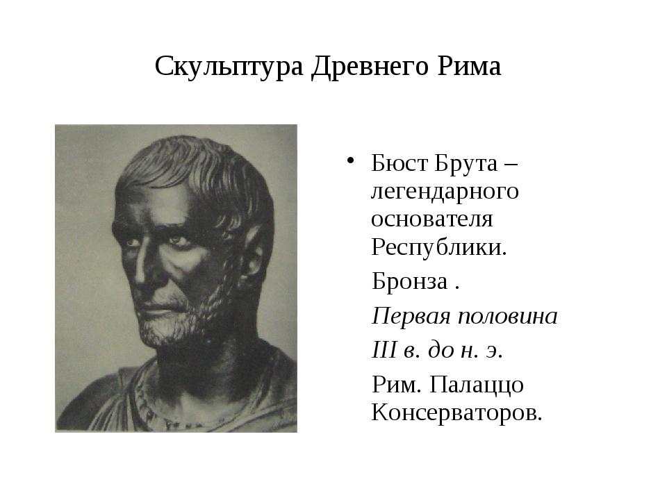 Скульптура Древнего Рима Бюст Брута – легендарного основателя Республики. Бро...