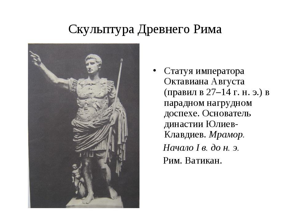 Скульптура Древнего Рима Статуя императора Октавиана Августа (правил в 27–14...