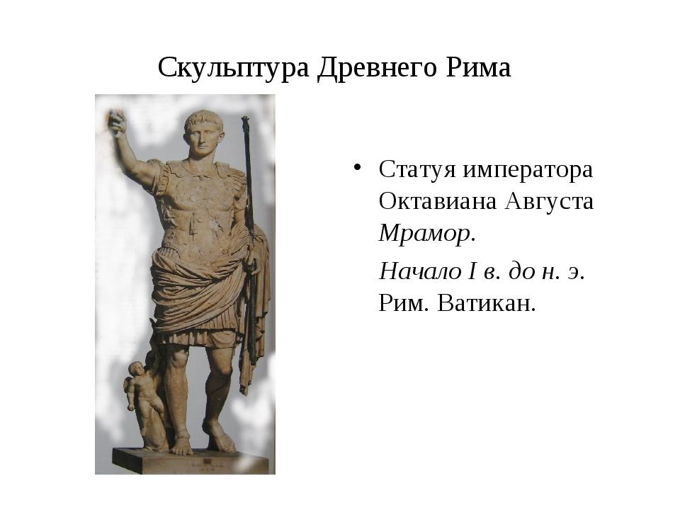 Скульптура Древнего Рима Статуя императора Октавиана Августа Мрамор. Начало I...
