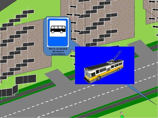 Место остановки автобуса и троллейбуса Ограниченная видимость