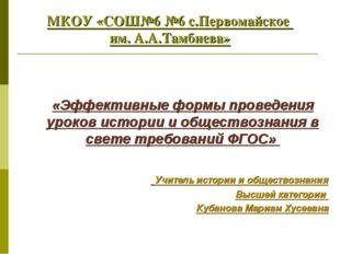МКОУ «СОШ№6 №6 с.Первомайское им. А.А.Тамбиева» «Эффективные формы проведения