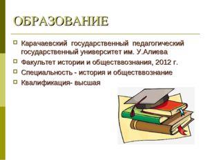 ОБРАЗОВАНИЕ Карачаевский государственный педагогический государственный униве