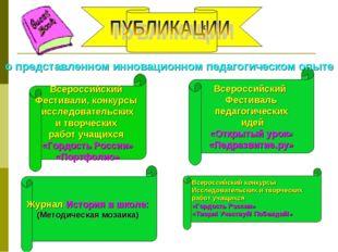 о Всероссийский Фестивали, конкурсы исследовательских и творческих работ учащ