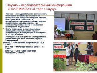 Научно – исследовательская конференция «ПОЧЕМУЧКА» «Старт в науку» Научно – и